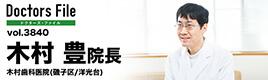 ドクターズファイル:木村 豊 院長